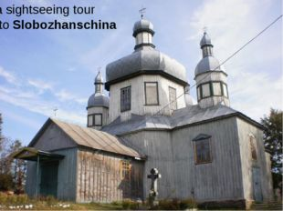 a sightseeing tour to Slobozhanschina