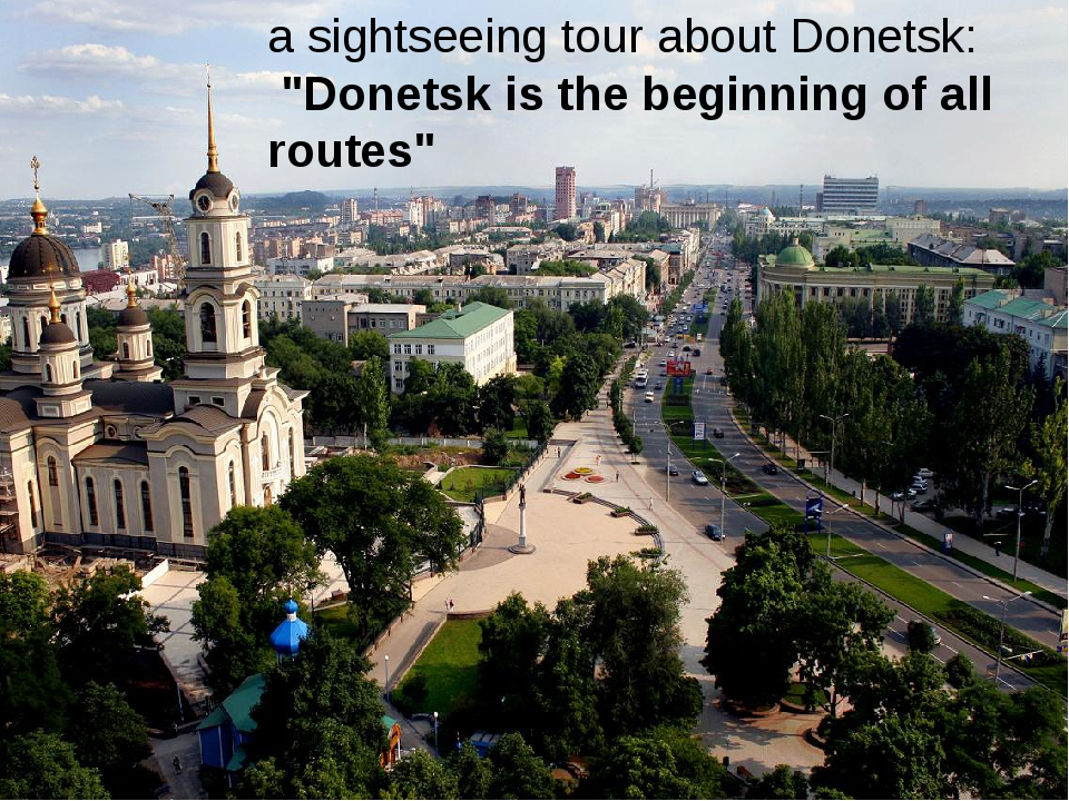 "a sightseeing tour about Donetsk: ""Donetsk is the beginning of all routes"""