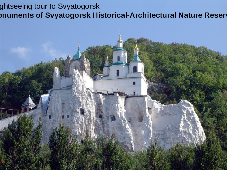 "a sightseeing tour to Svyatogorsk ""Monuments of Svyatogorsk Historical-Archi..."