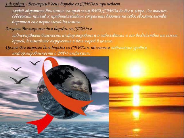 1 декабря - Всемирный день борьбы со СПИДом призывает людей обратить внимани...