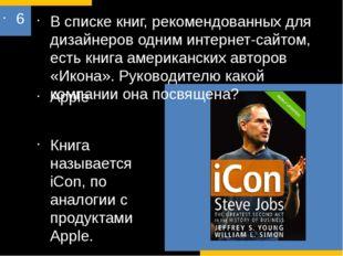 6 В списке книг, рекомендованных для дизайнеров одним интернет-сайтом, есть