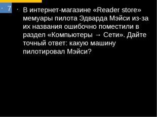 7 В интернет-магазине «Reader store» мемуары пилота Эдварда Мэйси из-за их на