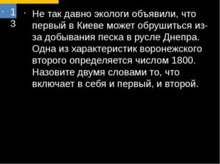 13 Не так давно экологи объявили, что первый в Киеве может обрушиться из-за д