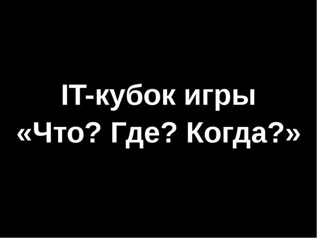 IT-кубок игры «Что? Где? Когда?»