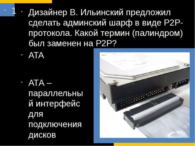 1 Дизайнер В. Ильинский предложил сделать админский шарф в виде P2P-протокола...