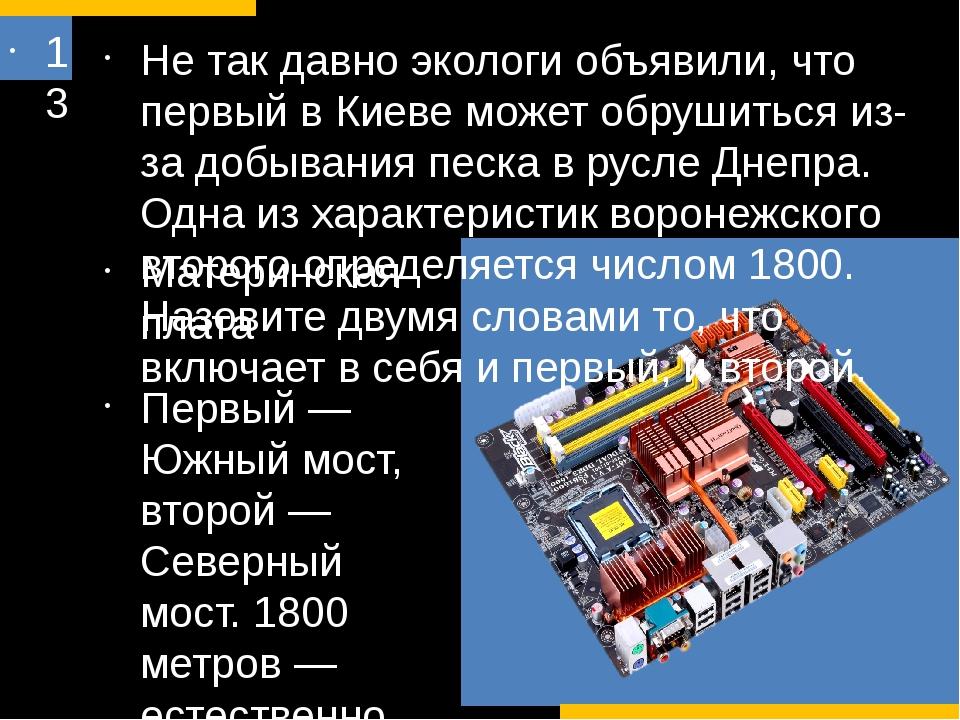 13 Не так давно экологи объявили, что первый в Киеве может обрушиться из-за д...