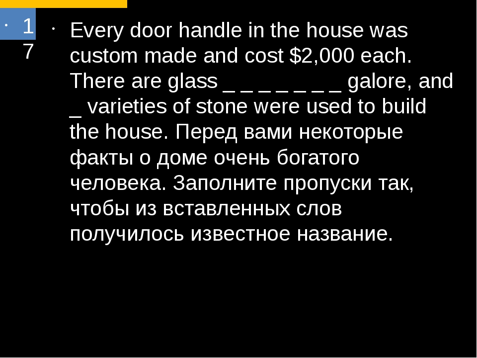17 Every door handle in the house was custom made and cost $2,000 each. There...