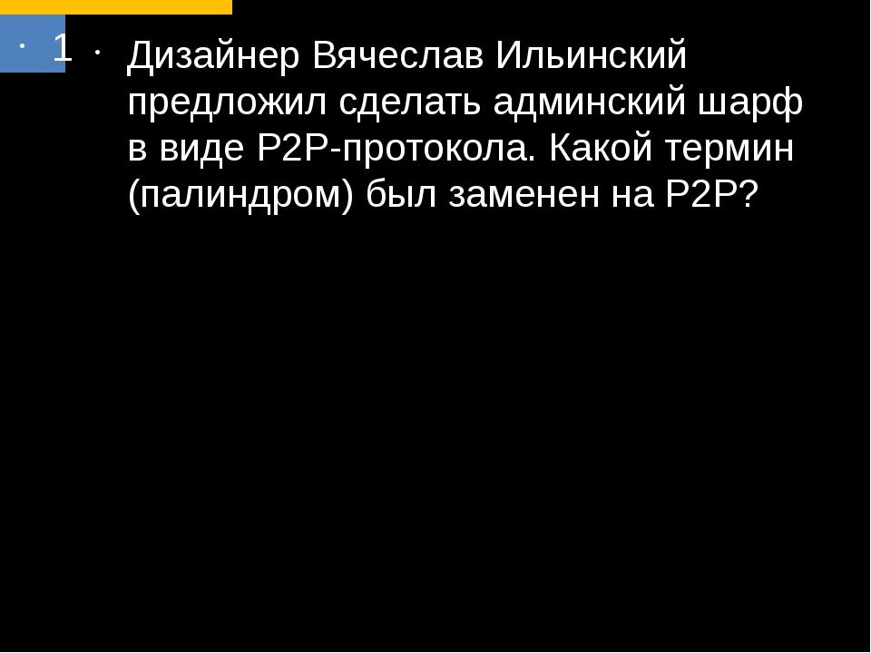 1 Дизайнер Вячеслав Ильинский предложил сделать админский шарф в виде P2P-про...