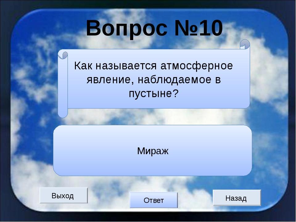 Вопрос №10 Выход Назад Ответ Мираж Как называется атмосферное явление, наблюд...