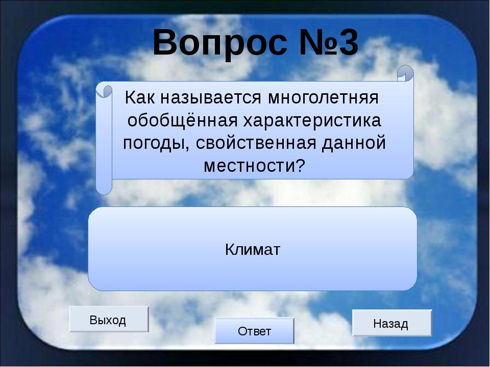 Вопрос №4 Выход Назад Ответ Ветер Как называется горизонтальное движение возд...