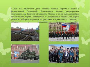 9 мая мы отмечаем День Победы нашего народа в войне с фашистской Германией. В