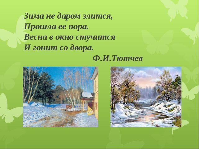 Зима не даром злится, Прошла ее пора. Весна в окно стучится И гонит со двора....