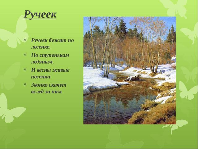 Ручеек Ручеек бежит по лесенке, По ступенькам ледяным, И весны живые песенки...