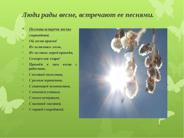 Люди рады весне, встречают ее песнями. Песенка встречи весны (хороводная) Ой,...
