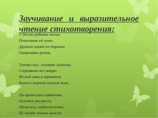 Заучивание и выразительное чтение стихотворения: У Весны работы много, Помога...