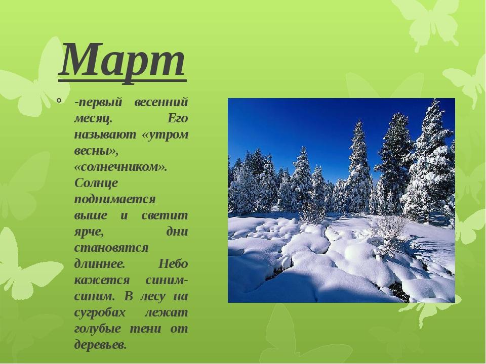 Март -первый весенний месяц. Его называют «утром весны», «солнечником». Солнц...