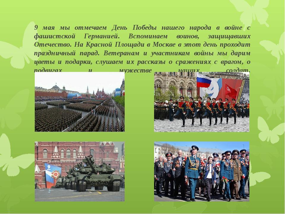 9 мая мы отмечаем День Победы нашего народа в войне с фашистской Германией. В...