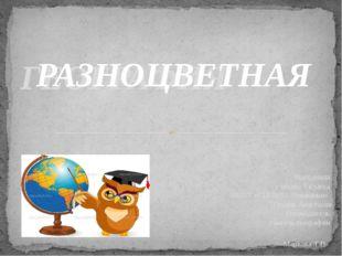 Выполнила ученица 5 класса МБОУ «СШ №3 г. Навашино» Гунина Анастасия Руковод