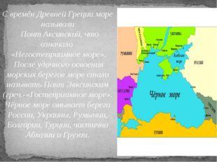 С времён Древней Греции море называли Понт Аксинский, что означало «Негостепр