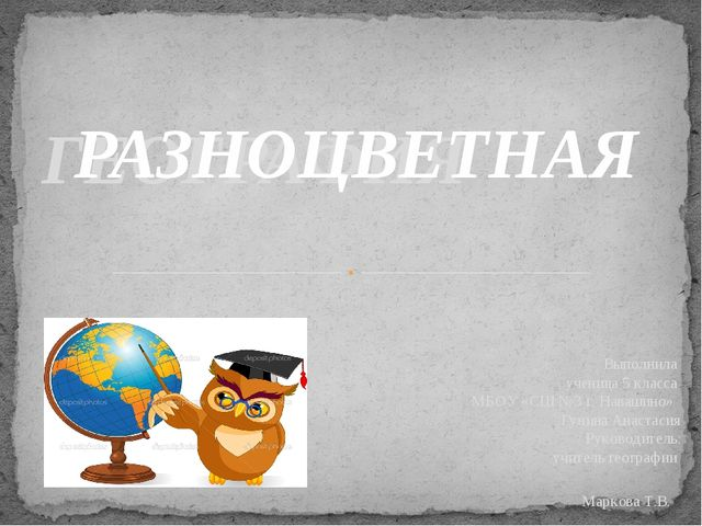 Выполнила ученица 5 класса МБОУ «СШ №3 г. Навашино» Гунина Анастасия Руковод...