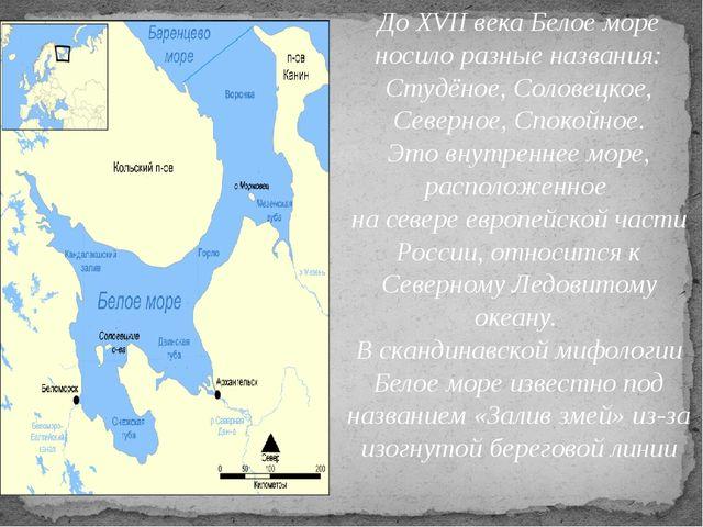 До XVII века Белое море носило разные названия: Студёное, Соловецкое, Северно...