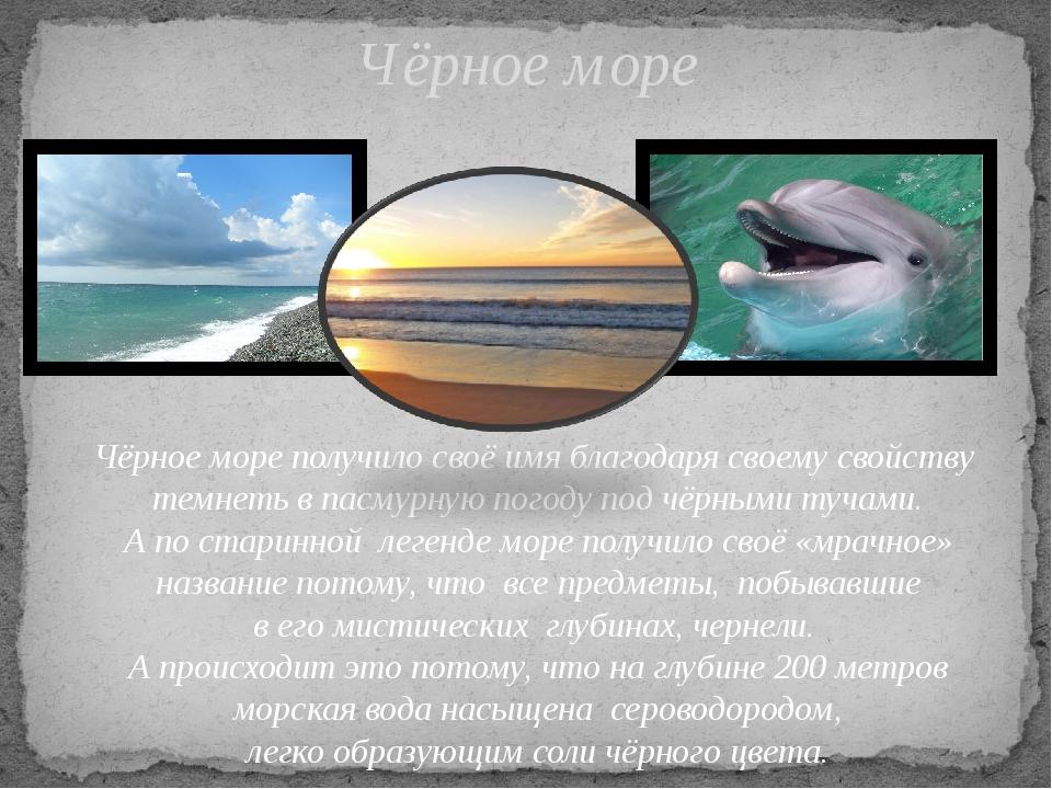 Чёрное море Чёрное море получило своё имя благодаря своему свойству темнеть в...