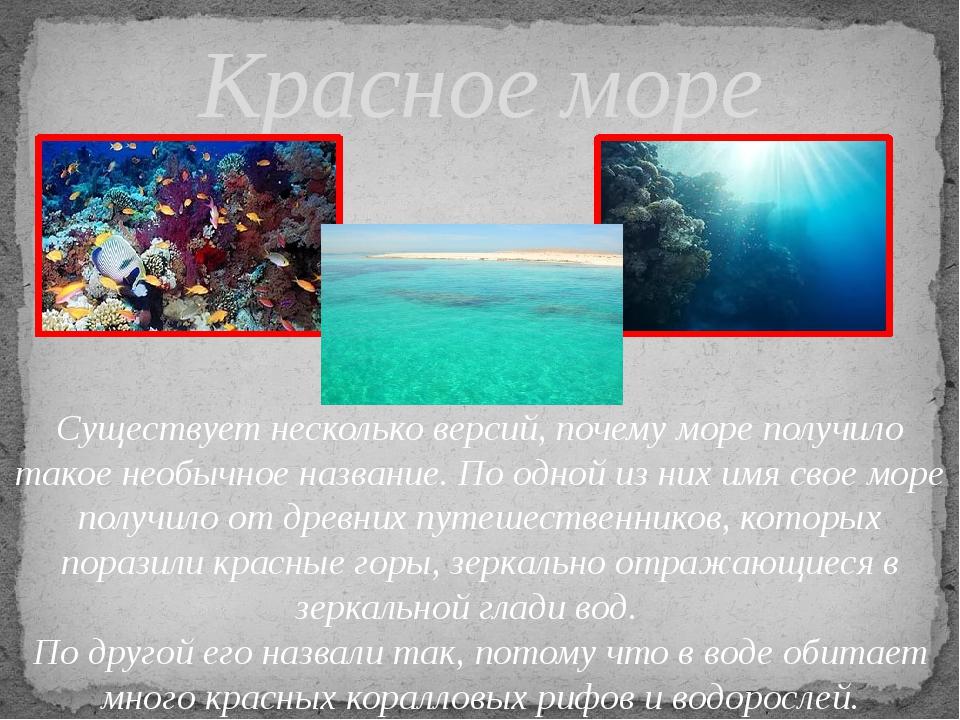 Красное море Существует несколько версий, почему море получило такое необычно...