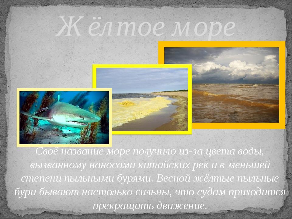 Жёлтое море Своё название море получило из-за цвета воды, вызванному наносами...