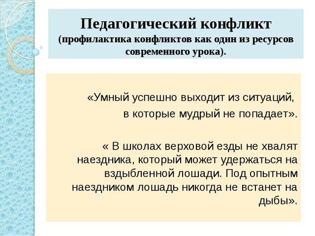 Педагогический конфликт (профилактика конфликтов как один из ресурсов соврем...