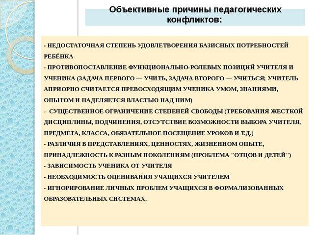 - НЕДОСТАТОЧНАЯ СТЕПЕНЬ УДОВЛЕТВОРЕНИЯ БАЗИСНЫХ ПОТРЕБНОСТЕЙ РЕБЁНКА - ПРОТИВ...