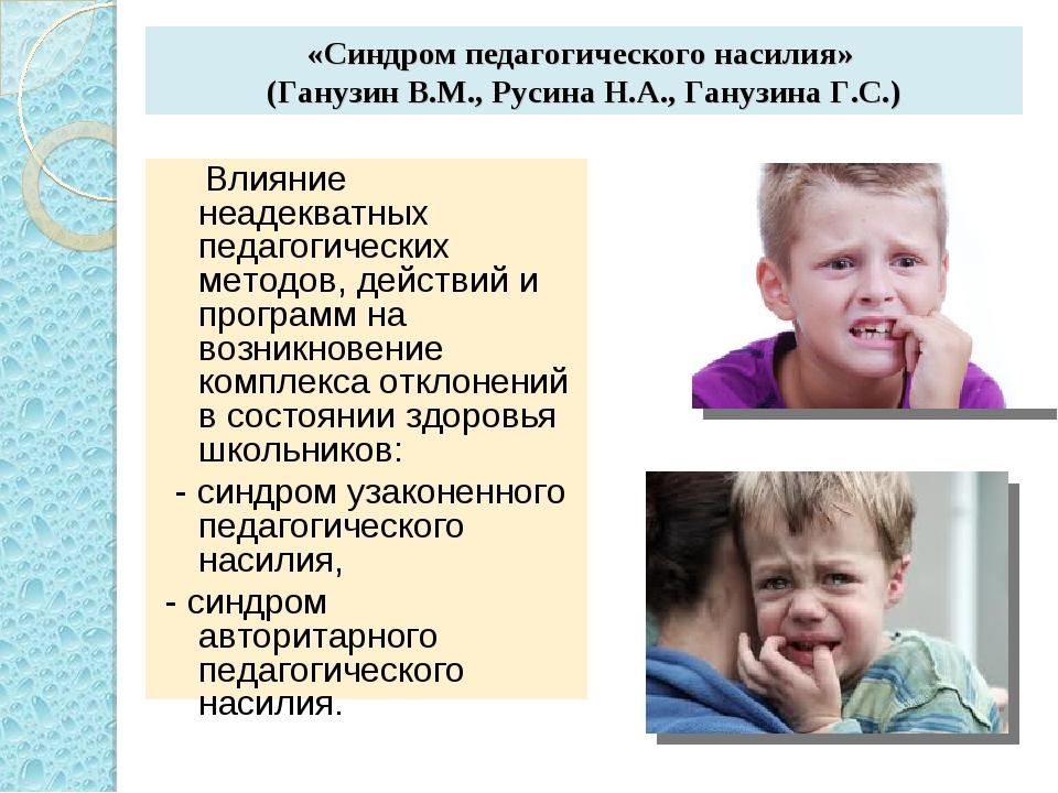 «Синдром педагогического насилия» (Ганузин В.М., Русина Н.А., Ганузина Г.С.)...