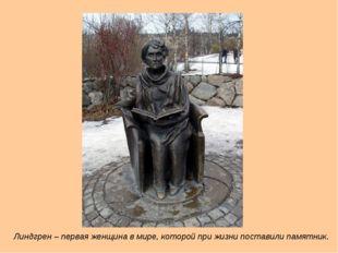 Линдгрен – первая женщина в мире, которой при жизни поставили памятник.