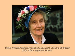 Всеми любимая детская писательница ушла из жизни 28 января 2002 года в возрас