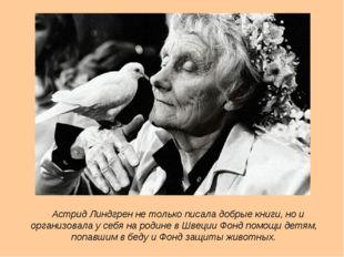 Астрид Линдгрен не только писала добрые книги, но и организовала у себя на р