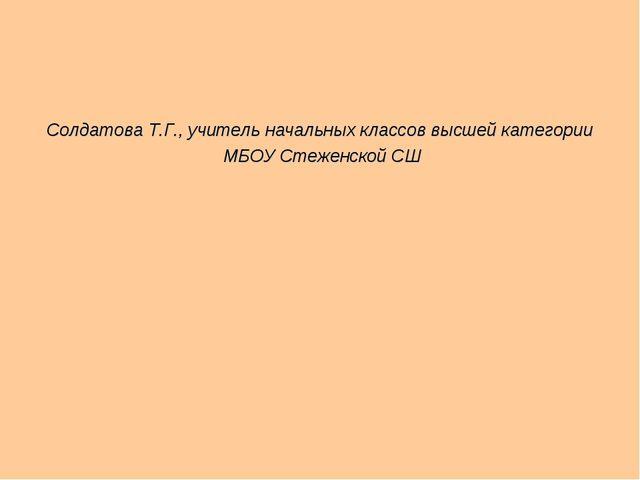 Солдатова Т.Г., учитель начальных классов высшей категории МБОУ Стеженской СШ