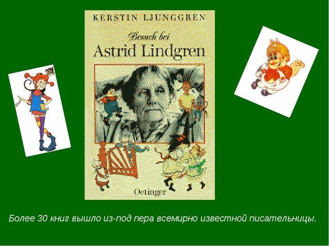 Более 30 книг вышло из-под пера всемирно известной писательницы.