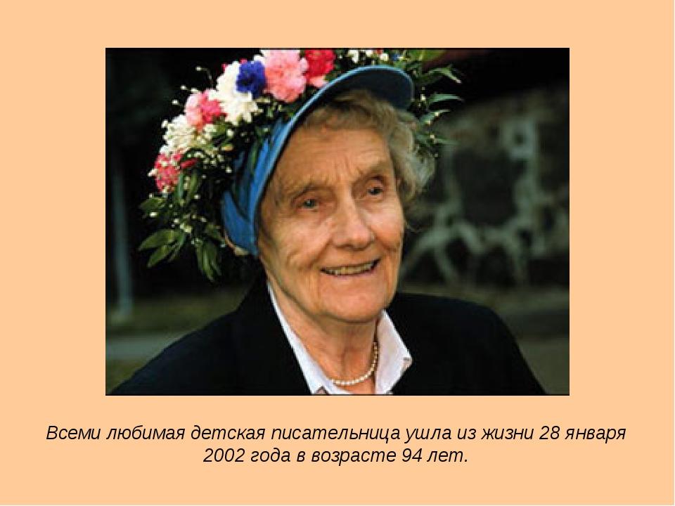Всеми любимая детская писательница ушла из жизни 28 января 2002 года в возрас...