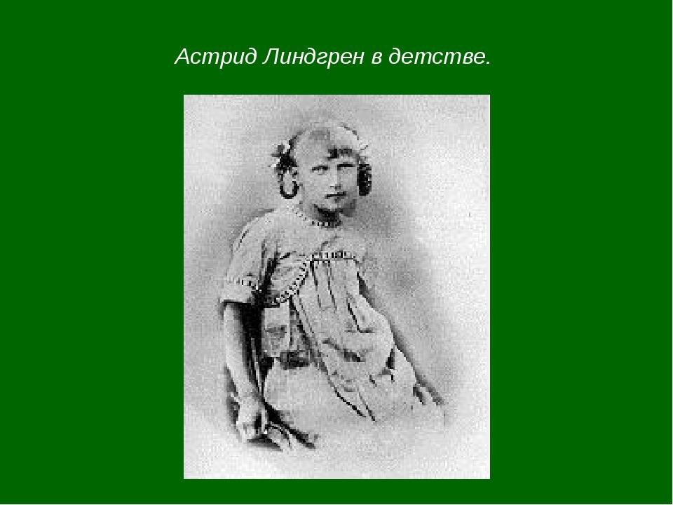 Астрид Линдгрен в детстве.