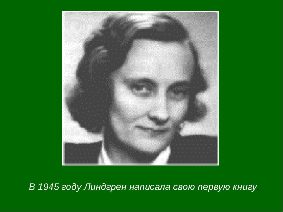 В 1945 году Линдгрен написала свою первую книгу.