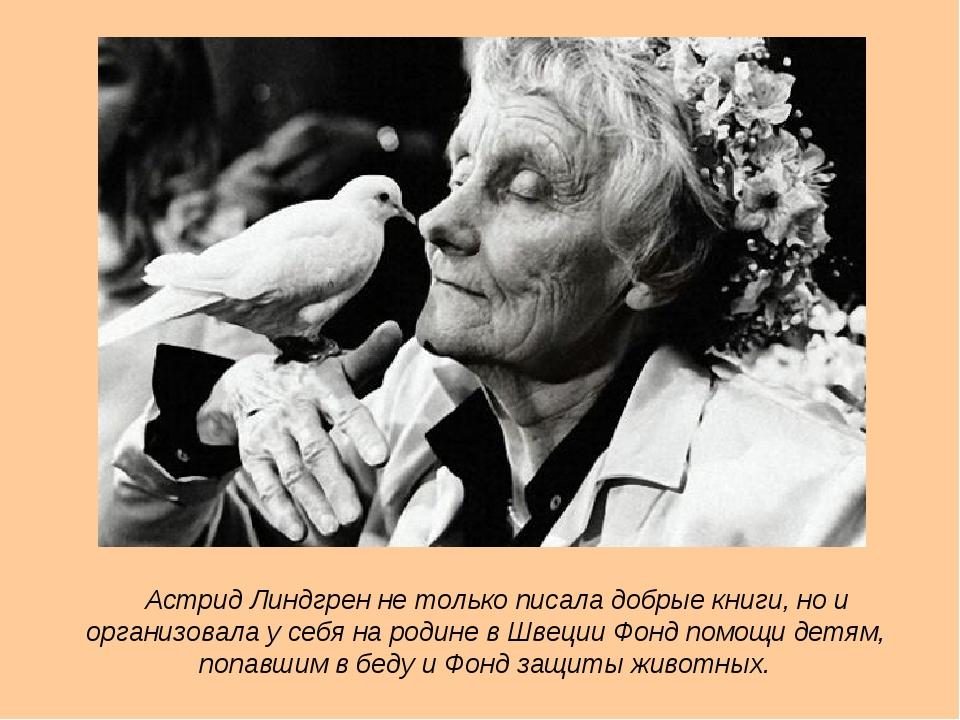 Астрид Линдгрен не только писала добрые книги, но и организовала у себя на р...