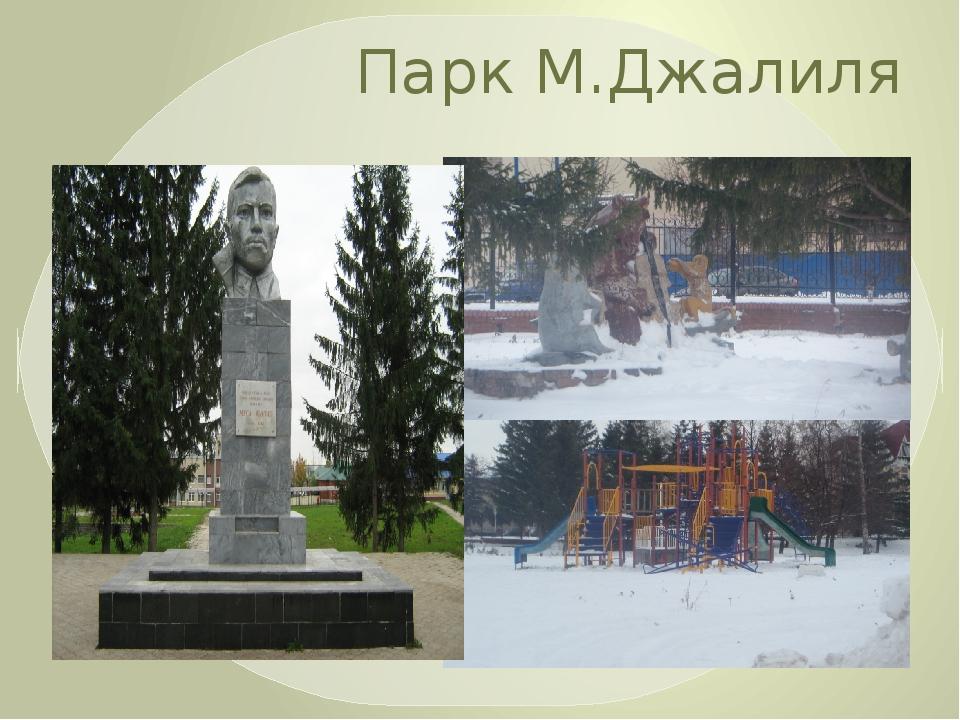 Парк М.Джалиля