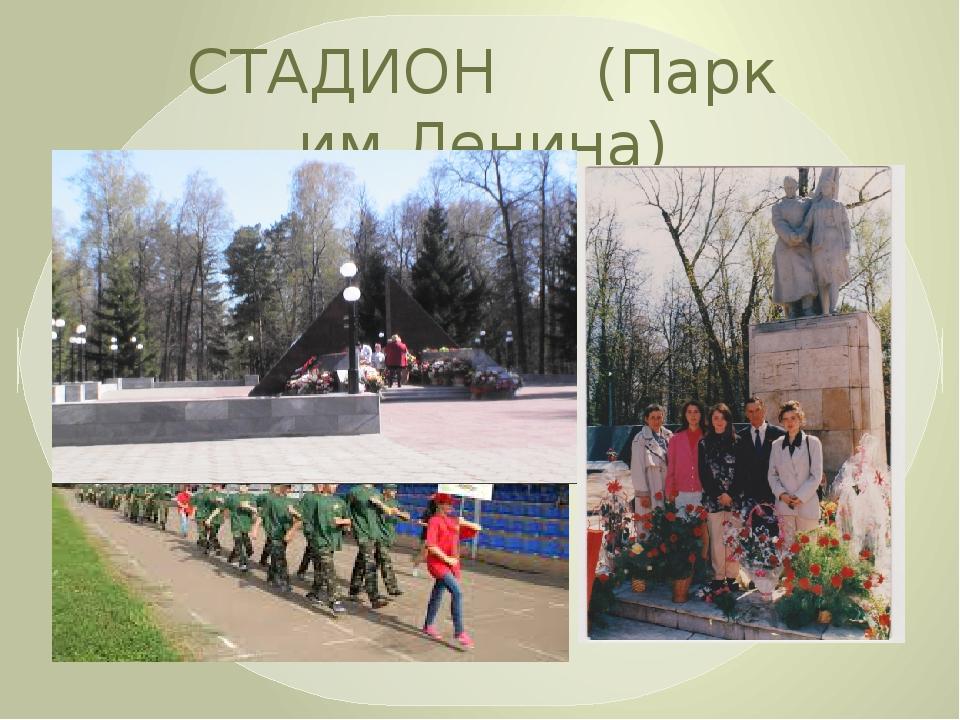 СТАДИОН (Парк им.Ленина)