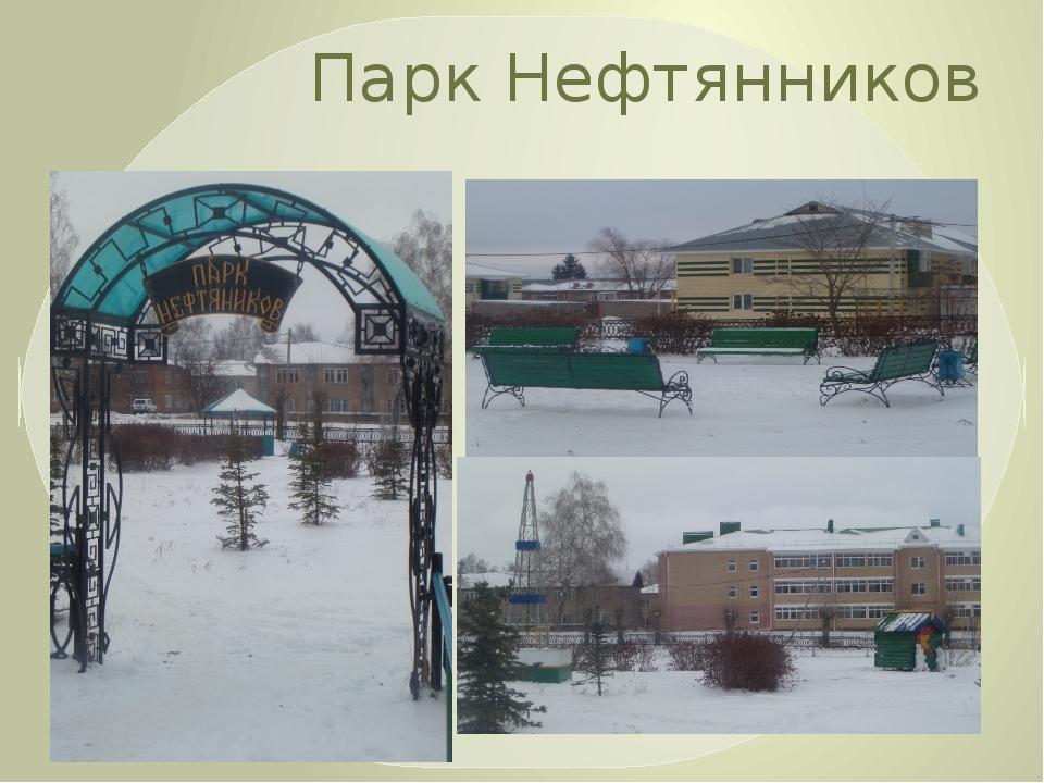 Парк Нефтянников
