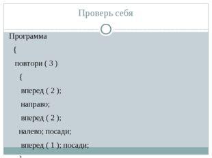 Проверь себя Программа { повтори ( 3 ) { вперед ( 2 ); направо; вперед ( 2 );