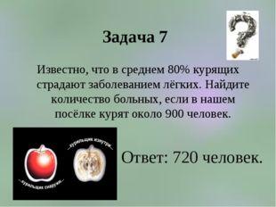 Задача 7 Известно, что в среднем 80% курящих страдают заболеванием лёгких. На