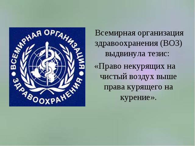 Всемирная организация здравоохранения (ВОЗ) выдвинула тезис: «Право некурящи...