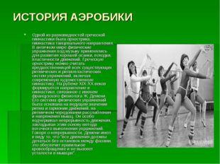 ИСТОРИЯ АЭРОБИКИ Одной из разновидностей греческой гимнастики была орхестрика