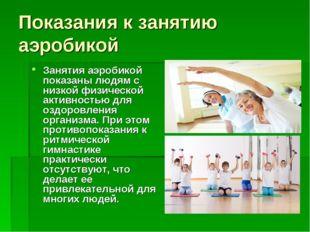 Показания к занятию аэробикой Занятия аэробикой показаны людям с низкой физич