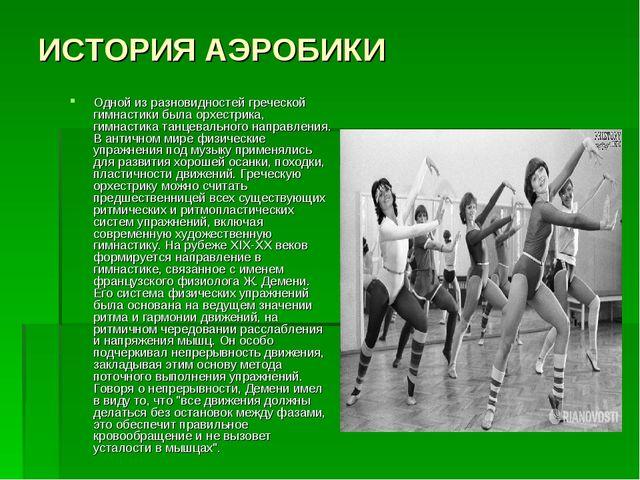 ИСТОРИЯ АЭРОБИКИ Одной из разновидностей греческой гимнастики была орхестрика...