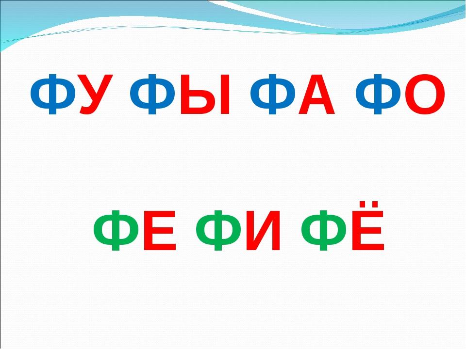 ФУ ФЫ ФА ФО ФЕ ФИ ФЁ